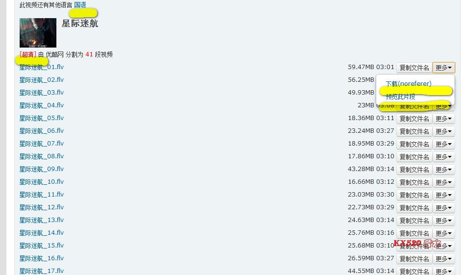 youku-2