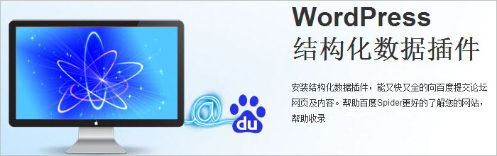 wordpress-baidu-submit